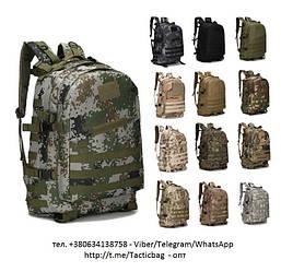 Городской тактический штурмовой военный рюкзак на 40литров Оптом