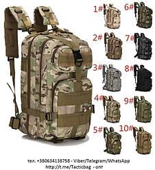 Тактический штурмовой военный городской рюкзак на 23-25литров Оптом
