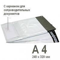 Курьерские пакеты  А4, 240х320 мм, с карманом от 5000 шт.