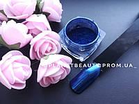 Втирка зеркальная Blue (0,5г)