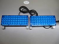 Стробоскопы под бампер  Led 2-44 синие 12V