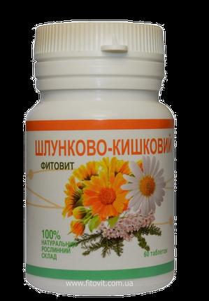 Фитовит – Желудочно-кишечный 60 табл., фото 2