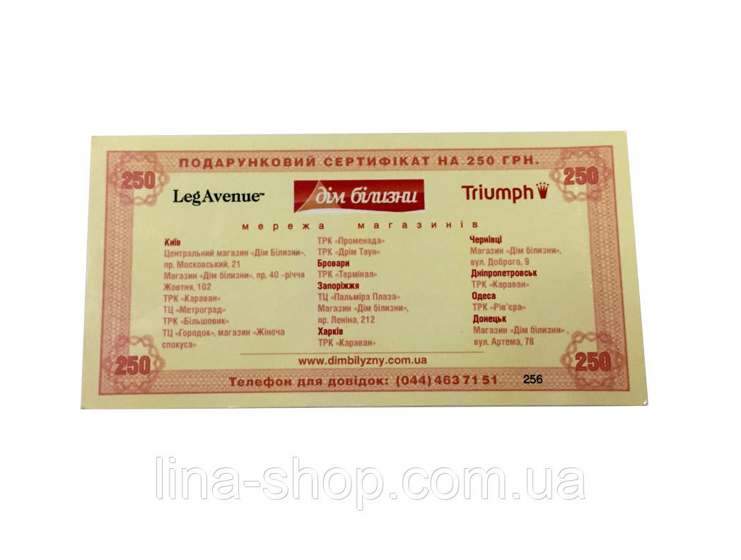 Подарочный сертификат на 250гривен Дім Білизни