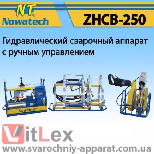 Стыковая сварка Nowatech ZHCB-250 Сварочный аппарат стыковой сварки полиэтиленовых ПНД ПЭ пластиковых труб
