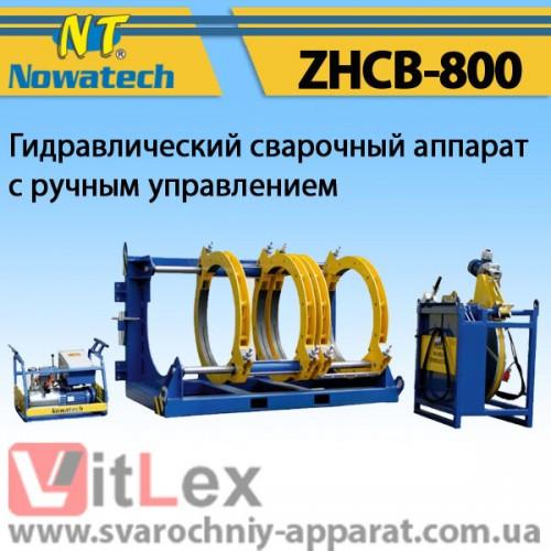 Сварочный аппарат Nowatech ZHCB-800