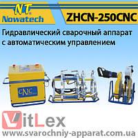 Стыковая сварка Nowatech ZHCN-250CNC Сварочный аппарат стыковой сварки полиэтиленовых ПНД ПЭ пластиковых труб