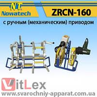 Стыковая сварка Nowatech ZRCN-160 Сварочный аппарат стыковой сварки полиэтиленовых ПНД ПЭ пластиковых труб