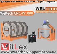 Стыковая сварка Weltech CNC-W1000 Сварочный аппарат стыковой сварки полиэтиленовых ПНД ПЭ пластиковых труб