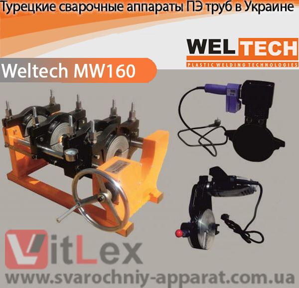 Сварочный аппарат стыковой сварки полиэтиленовых труб Weltech MW160
