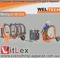 Стыковая сварка Weltech W500 Сварочный аппарат стыковой сварки полиэтиленовых ПНД ПЭ пластиковых труб