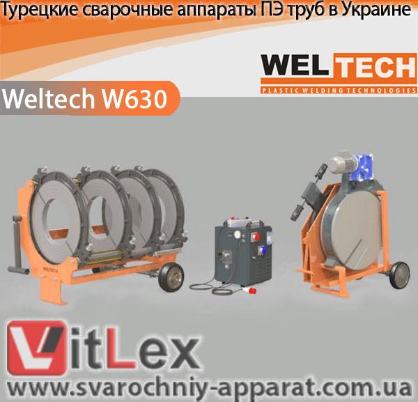 Сварочный аппарат стыковой сварки полиэтиленовых труб Weltech W630
