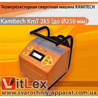 Терморезисторный сварочный аппарат KamiTech KmT 2k5 до Ø250 мм электромуфтовая сварка труб