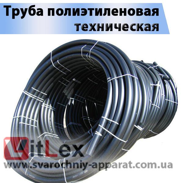Труба ПЭ ПНД полиэтиленовая пластиковая 125 техническая SDR 9