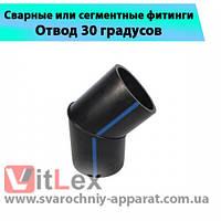 Отвод полиэтиленовый ПЭ d 110 мм 30 градусов для сварки встык