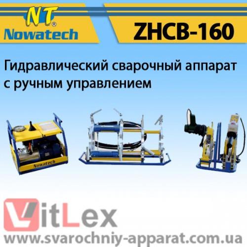 Стыковая сварка Nowatech ZHCB-160 Сварочный аппарат стыковой сварки полиэтиленовых ПНД ПЭ пластиковых труб