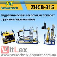 Стыковая сварка Nowatech ZHCB-315 Сварочный аппарат стыковой сварки полиэтиленовых ПНД ПЭ пластиковых труб