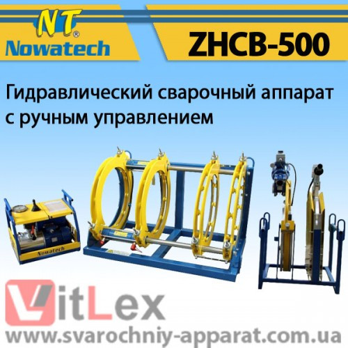 Сварочный аппарат Nowatech ZHCB-500