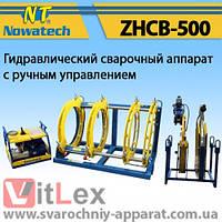 Стыковая сварка Nowatech ZHCB-500 Сварочный аппарат стыковой сварки полиэтиленовых ПНД ПЭ пластиковых труб