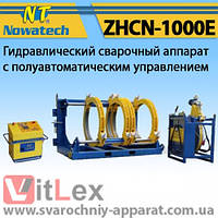 Стыковая сварка Nowatech ZHCN-1000E Сварочный аппарат стыковой сварки полиэтиленовых ПНД ПЭ пластиковых труб