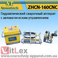 Сварочный аппарат Nowatech ZHCN-160CNC