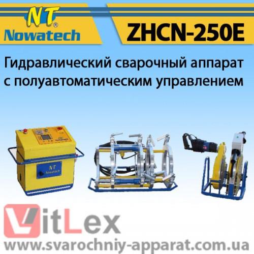 Стыковая сварка Nowatech ZHCN-250E Сварочный аппарат стыковой сварки полиэтиленовых ПНД ПЭ пластиковых труб