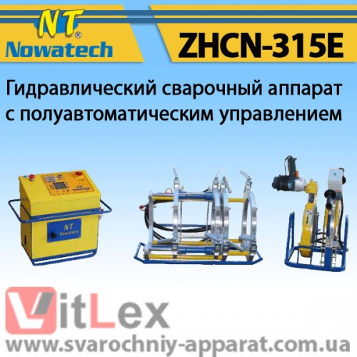 Стыковая сварка Nowatech ZHCN-315E Сварочный аппарат стыковой сварки полиэтиленовых ПНД ПЭ пластиковых труб