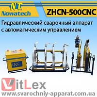 Стыковая сварка Nowatech ZHCN-500CNC Сварочный аппарат стыковой сварки полиэтиленовых ПНД ПЭ пластиковых труб
