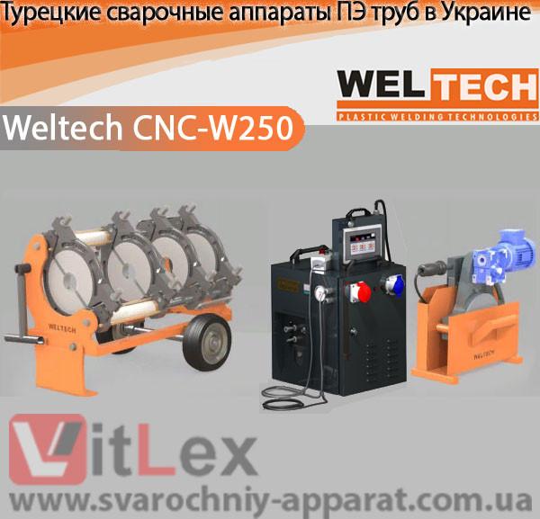 Стыковая сварка Weltech CNC-W250 Сварочный аппарат стыковой сварки полиэтиленовых ПНД ПЭ пластиковых труб