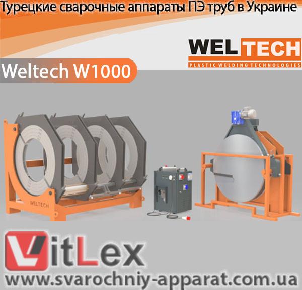 Стыковая сварка Weltech W1000 Сварочный аппарат стыковой сварки полиэтиленовых ПНД ПЭ пластиковых труб