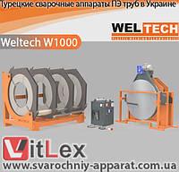 Сварочный аппарат стыковой сварки полиэтиленовых труб Weltech W1000