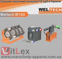 Стыковая сварка Weltech W160 Сварочный аппарат стыковой сварки полиэтиленовых ПНД ПЭ пластиковых труб