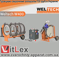 Стыковая сварка Weltech W400 Сварочный аппарат стыковой сварки полиэтиленовых ПНД ПЭ пластиковых труб