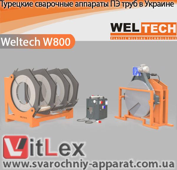 Сварочный аппарат стыковой сварки полиэтиленовых пластиковых труб Weltech W800