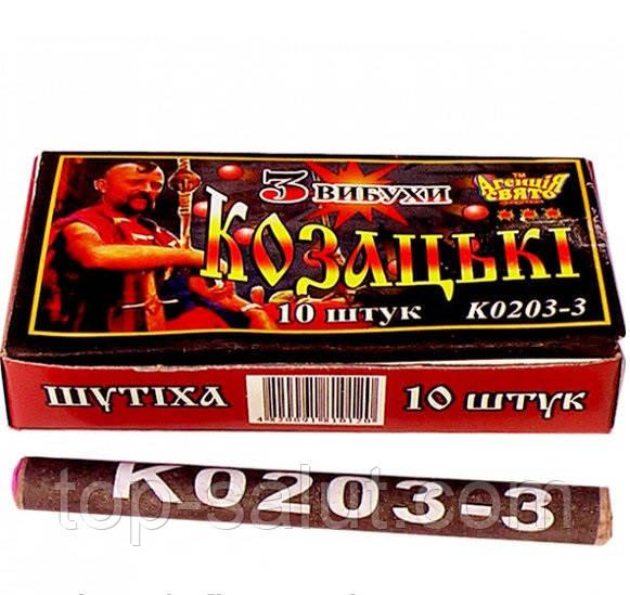Петарды Козацькі К0203-3 10 штук в упаковке 3 выстрела