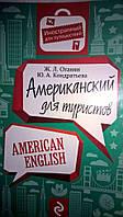 Американский для туристов / American English