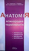 Анатомічна,  міжнародна термінологія (латинські, укр., рос. та анг.)