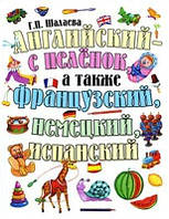 Английский - с пеленок, а также французский, немецкий, испанский | Г. П. Шалаева