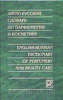 Англо-русский словарь по парфюмерии и косметике Пучкова Т. В., Коральник