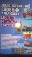 Англо-український словник у малюнках...