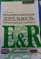 Внешнеэкономическая деятельность: корреспонденция и контракты на английском и русском языках Бондаренко Е. А.