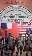 Вторая мировая война. Монеты: Люди. События. Фотохроника.  А. П. Орлов