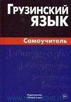 К. Гадилия, С. Звиададзе Грузинский язык : самоучитель