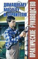 Книга: Рыженко В. И., Назаров В. И., навроцкий А. Г. «Домашнему мастеру и строителю. Практическое руководство»