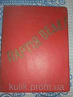 Партія веде. До 40-річчя КПУ. Ювілейне видання 1958 року