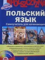 Польский язык. Самоучитель для начинающих (+ CD-ROM)    Автор: Н. Ананьева, Т. Тихомирова