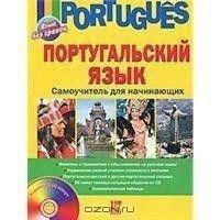 Португальский язык. Самоучитель для начинающих (+ CD-ROM)