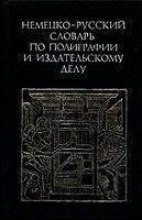 Ред. Чернышев, А. Н. Немецко-русский словарь по полиграфии и издательскому делу.