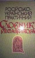 Російсько-український практичний словник реставратора