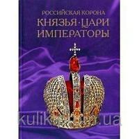 Российская корона. Князья. Цари. Императоры