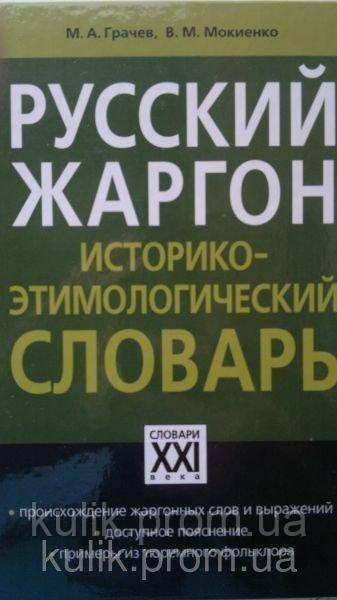 Русскоязычный жаргон Историко-этимологический толковый словарь преступного мира З М Зугумов
